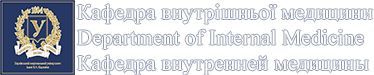 Department of Internal Medicine of V. N. Karazin Kharkiv National University
